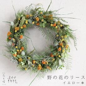 【 送料無料 】野の花のリース イエロー * 直径25cmベースの大きめサイズ♪10種類ものドライフラワーを使用したイエローグリーンのナチュラルでボタニカルなドライフラワーリース
