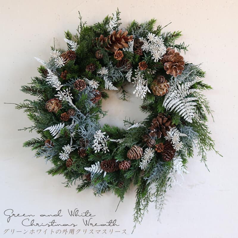【玄関外用リース】グリーンホワイトの外用クリスマスリース * 玄関ドアにも飾れる大きいサイズのシックな外用クリスマスリース *アーティフィシャルフラワー(造花)