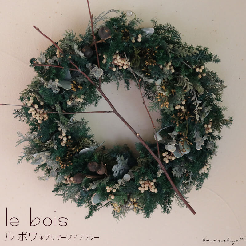ルボワ * 冬の雪降る深い森をイメージしたシックでボタニカルなクリスマスリース / プリザーブドフラワー クリスマス飾り おしゃれ ギフト お祝い お誕生日 お礼 結婚祝い 新築祝い