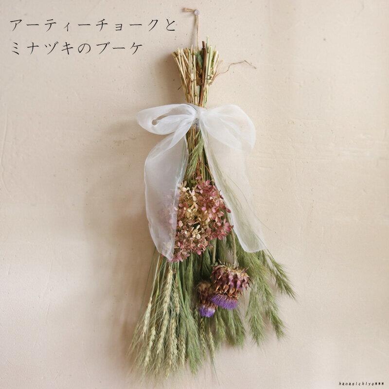 アーティーチョークとミナヅキのブーケ * ボタニカルなアーティーチョークにあじさいミナヅキを合わせたエレガントでシックなドライフラワーブーケ / インテリア ナチュラル ディスプレイ ギフト プレゼント アレンジ 花 母の日 スワッグ