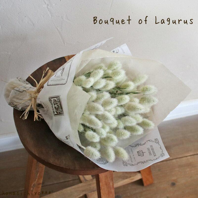 ラグラスのブーケ ◆ ふわふわラグラスがかわいいナチュラルグリーンのドライフラワーブーケ * ウエディング 花束 花 ブーケ ギフト お祝い 誕生日 プレゼント 女性 ナチュラル インテリア