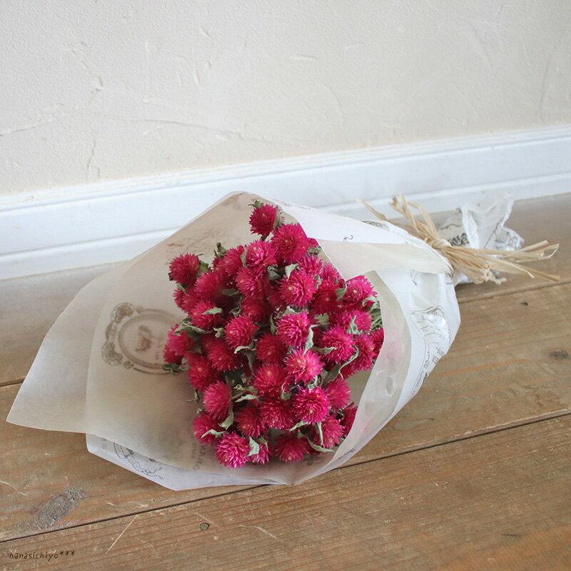 千日紅のブーケ ◆ ラズベリーピンクがかわいいナチュラルなドライフラワーのブーケ * ブライダル ウエディング 花束 花 ブーケ ギフト お祝い 誕生日 プレゼント 女性 結婚祝い ナチュラル インテリア