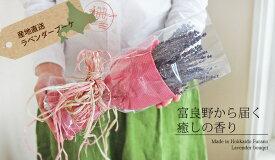 富良野ラベンダーブーケ/ おかむらさき ラベンダー 早咲4号 ブーケ 花束 ギフト 女性 誕生日 お祝い プレゼント 母の日 アロマ ウェディング 花