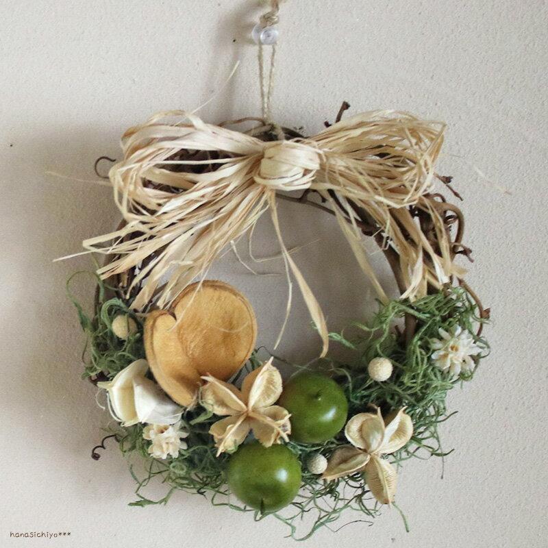 青リンゴのミニリース ◆ 爽やかでナチュラルな玄関ドア用リース * アレンジメント リース 玄関 外用 ドライフラワー / お祝い 誕生日 お礼 プレゼント 母の日 結婚祝い 新築祝い 花