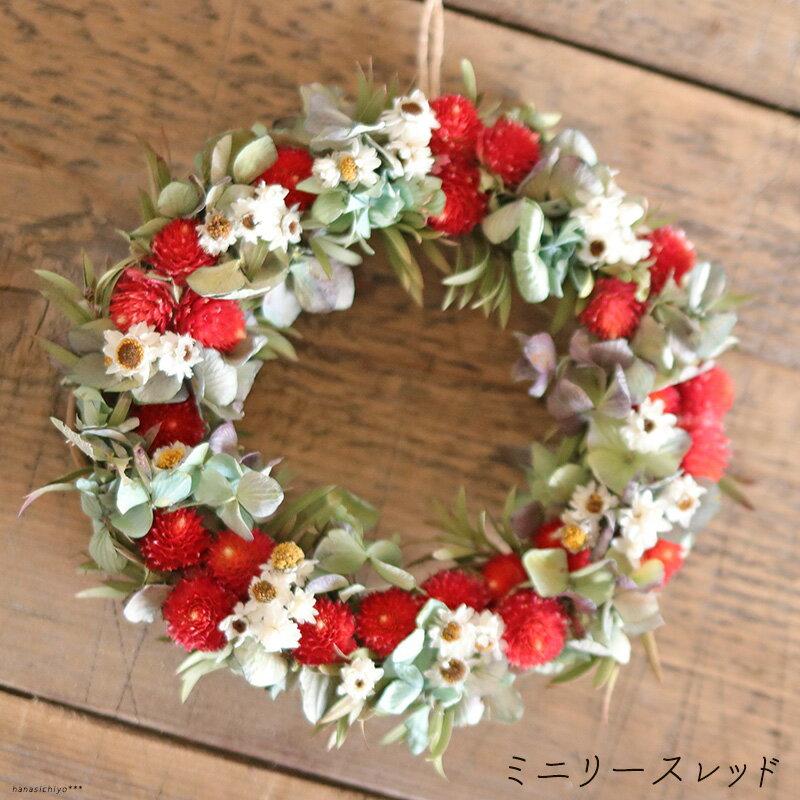 ミニリースレッド ◆ 赤い千日紅ストロベリーフィールドがかわいいナチュラルな小さいリース♪ ドライフラワー / お祝い 誕生日 お礼 ホワイトデー プレゼント 母の日 結婚祝い 新築祝い