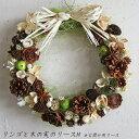 【 送料無料 】リンゴと木の実のリースM * 青リンゴ 赤リンゴ *◆ようこそのキモチをこめて自然派素材の玄関ドア用リース / お祝い お…