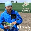 【富良野産】松本さんのアスパラガス 1kg / 北海道産 【送料無料】