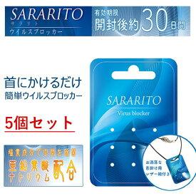 5個セット 【 在庫あり 即納 】送料無料 ウイルスブロッカー 首かけタイプ SARARITO サラリト ウイルス対策 除菌 空間除菌カード 亜塩素酸ナトリウム 首掛け rs-l2222