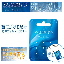 1個売り【 在庫あり 即納 】送料無料!ウイルスブロッカー 首かけタイプ SARARITO サラリト ウイルス対策 除菌 空間除菌カード 亜塩素酸ナトリウム 首掛け rs-l2222 送料無料