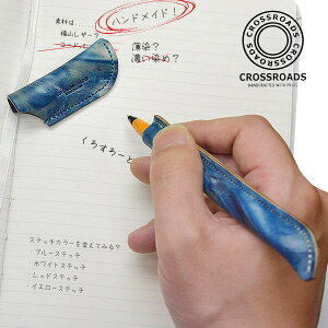 限定ペンカバー ペンカバー ボールペンケース ボールペンカバー 本革 ブランド CROSS ROADS クロスロード【送料無料】ペンカバー 福山レザー 藍染 日本製 国産 ボールペン メンズ レディース