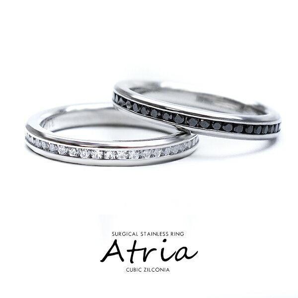 アトリア 指輪 リング レディース 指輪 送料無料 エタニティリング CZ サージカルステンレスリング☆プレゼントに♪選べる5号 7号 9号 11号 13号 15号 ペア 可愛い かわいい オシャレ キュービックジルコニア 黒 白 ファッションリング