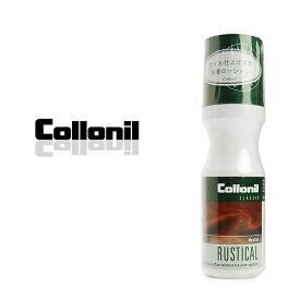 コロニル ラスティカルボトル Collonil : RUSTICAL オイル仕上げ製品専用栄養ローション 財布やバッグのケア用品 バレンタイン
