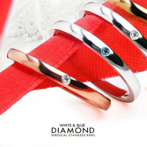指輪 リング レディース 指輪 細身 ペアリング ダイヤ ダイヤモンド入り ブルーダイヤ サージカルステンレスリング プレゼントに♪選べる3色 7号 8号 9号 10号 11号 12号13号 14号 15号 ペア 細い 可愛い かわいい おしゃれ サージカル ステンレス 華奢 ファッションリング