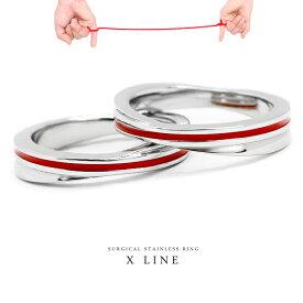 指輪 リング ペアリングに【送料無料】レッドライン X-LINE サージカルステンレスリング ファッションリング レッドライン☆クロスデザイン【レディース】【7号8号9号10号11号12号13号14号15号16号17号18号19号20号21号】可愛い かわいい おしゃれ リボン バレンタイン