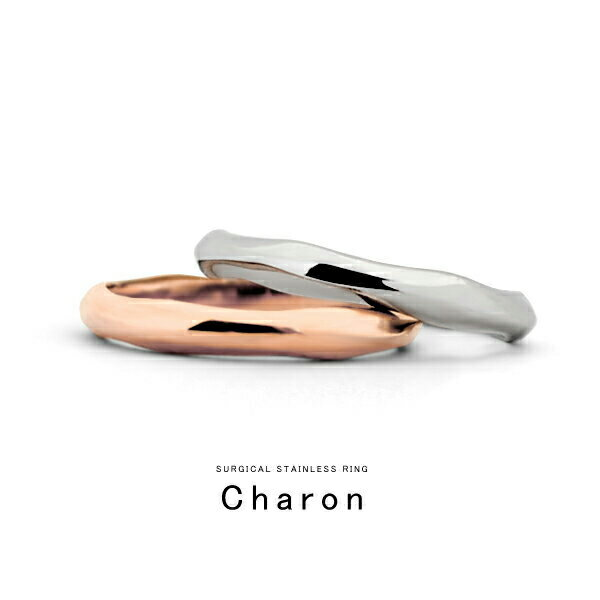 指輪 リング【送料無料】Charon サージカルステンレスリング ファッションリング プレゼントに♪カロンリング【メンズ】【レディース】【5号7号9号11号13号15号】結婚 エンゲージ シルバー ピンクゴールド 可愛い かわいい おしゃれ 大人 カッコイイ かっこいい バレンタイン
