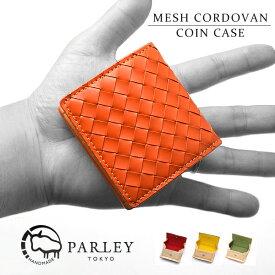 【送料無料】PARLEY (パーリィー)コインケース メッシュ コードバン 革 馬革 小銭入れ 馬革 ボックス型 BOX型 日本製 ブランド メンズ レディース 牛革 編み込み 高級 財布 ビジネス 仕事用 かわいい MESH コードヴァン バレンタイン
