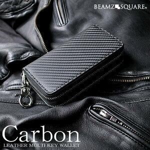 キーケース メンズ BEAMZSQUARE ビームズスクエア カーボンレザー マルチキーウォレット 6連キーホルダー コインケース 小銭入れ 小物入れ 財布 ミニサイフ おしゃれ 黒 BS-57012
