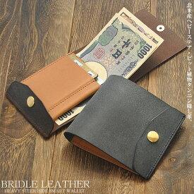 ミニ財布 財布 メンズ レディース 小さい財布 薄い財布 ミニウォレット 札入れ 小銭入れなし 二つ折り財布 二つ折り ブランドルレザー 栃木レザー 本革 革 皮 かっこいい おしゃれ カード入れ カードケース お札入れ 日本製