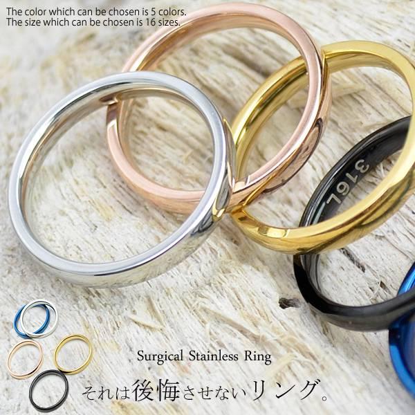 指輪 リング【送料無料】サージカルステンレスリング☆プレゼントに♪ メンズ レディース 指輪 6号7号8号9号10号11号12号13号14号15号16号17号18号19号20号21号23号 結婚 エンゲージ シルバー ピンクゴールド ゴールド 銀 金 可愛い かわいい おしゃれ サージカル ステンレス