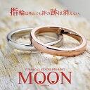 指輪 リング【送料無料】MOON RING サージカルステンレスリング ファッションリング ☆ハート型 プレゼントに♪【メンズ】【レディース】【指輪】【6号7号8号9号10号11号12号13号14号1