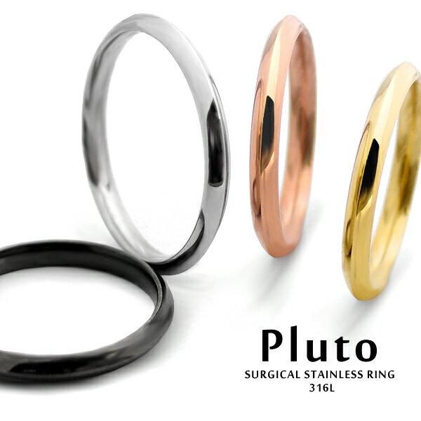 指輪 リング プルートゥリング【送料無料】Pluto サージカルステンレスリング プレゼント メンズ レディース 【5号7号9号11号13号15号17号19号21号】結婚 エンゲージ シルバー ピンクゴールド 可愛い かわいい おしゃれ サージカル ステンレス シンプル バレンタイン