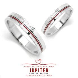 ジュピター 指輪 リング 送料無料 サージカルステンレスリング 天然ダイヤモンド入り ペアで持てるRING JUPITER ジュピター 316L 金属アレルギー 安心 ペア 細い 可愛い かわいい おしゃれ サージカル ステンレス プチプラ シンプル バレンタイン ファッションリング