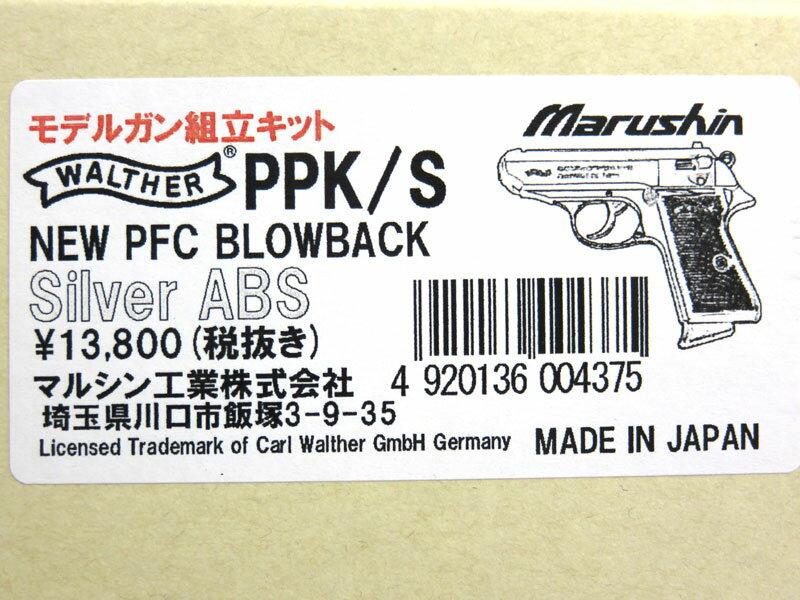 マルシンモデルガン組み立てキット ワルサーPPK/s シルバーABS 発火式