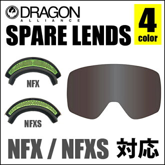 DRAGON Dragon goggles NFX NFXS compatible spare lens LENS replacement lens replacement lens goggles Japan qualifying