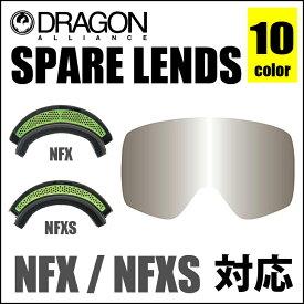 DRAGON ドラゴン ゴーグル NFX NFXS 対応 ミラーレンズ系 スペアレンズ LENS 交換レンズ 替えレンズ スノーゴーグル 日本正規