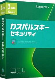 カスペルスキー セキュリティ 1年5台版 【特別同時購入版】 CDROM付属 Windows/Mac/Android対応