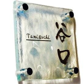 表札 おしゃれ ムラノ ヴェネチアガラス表札 ビス付けタイプ ミルク 波打つ 映り込みが 美しい 人気 オリジナル おしゃれ 戸建 二世帯