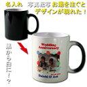 【名入れ 写真 入り】お湯を注ぐと色が変わるBSオリジナル マグカップ 【オーダー 写真転写 フルカラー プレゼント …