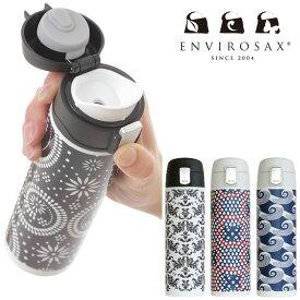 【箱無し】エンビロサックス 保冷保温ワンタッチマグボトル320ml ステンレス ENVIROSAX 水筒