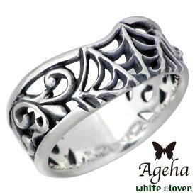 アゲハ Ageha FUNKOUTS リング 指輪 レディース バタフライ シルバー ジュエリー 蜘蛛の巣 蝶 カラーストーン トワル 925 スターリングシルバー WAW-006R