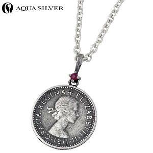 アクアシルバー AQUA SILVER ネックレス レディース ルビー シルバー ジュエリー 誕生石 コイン 925 スターリングシルバー ASP237F004RB-CL