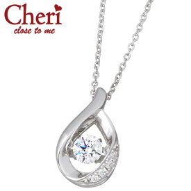 Cheri close to me【シェリ】 ネックレス レディース ドロップ シルバー キュービック ダンシングストーン SN37-037