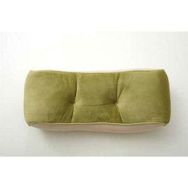 クッション 低反発 使用 腰当て 無地 『ルナ2 腰当』 グリーン 約42×20cm