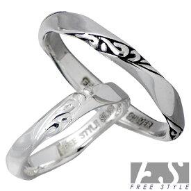 FREE STYLE【フリースタイル】リング 指輪 ペアー シルバー アラベスク BK 925 スターリングシルバー FSR-890B-W-P
