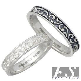 FREE STYLE【フリースタイル】リング 指輪 ペアー シルバー アラベスク 925 スターリングシルバー FSR-900B-W-P