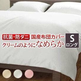掛け布団カバー シングル 無地 リッチホワイト寝具シリーズ 掛け布団カバー シングル ロングサイズ 国産 日本製 快眠 安眠 抗菌 防臭 ※北海道・沖縄・一部離島は別途送料がかかります。