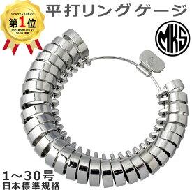 指輪ゲージ MKS【明工舎】 メイコー 平打ちリングゲージ 指のサイズを測る 指のサイズは1号〜30号まで偶数号も奇数号も計測可能 幅広タイプ 全国標準規格【あす楽対応】プロ仕様 MKS-40630