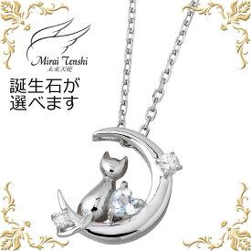 【未来天使】 Mirai Tenshi エンジェル フレンズ Crescent Moon シルバー ネックレス ストーン レディース ネコ 猫 三日月 ハート 誕生石 MIP-1165AQRM