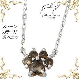 【未来天使】 Mirai Tenshi にくきゅう シルバー ネックレス ストーン レディース 肉球 アニマル MIP-1171