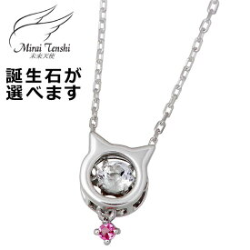 【未来天使】 Mirai Tenshi シルバー ジュエリー ネックレス Jewel Cat ダンシングストーン レディース ネコ 猫 誕生石 MIP-1198N