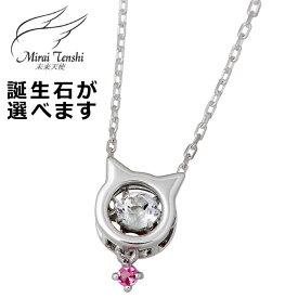 【未来天使】 Mirai Tenshi シルバー ジュエリー ネックレス Jewel Cat ダンシングストーン レディース ネコ 猫 誕生石 MIP-1198NRM