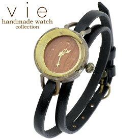 vie【ヴィー】腕時計 ウォッチ レディース handmade watch 手作り ハンドメイド WB-073-WL-004