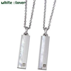 ホワイトクローバー white clover ステンレス ペア ネックレス ダイヤモンド シェル アレルギーフリー サージカルステンレス316L 刻印可能 4SUP064SV-P