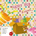 Happy_box3000-1