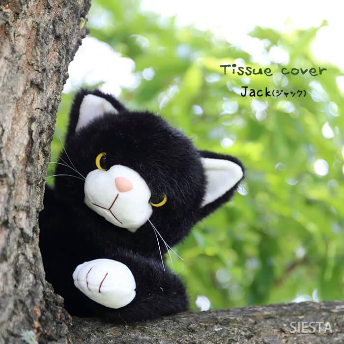 ティッシュカバー アニマルテッシュカバー黒猫 ぬいぐるみ 【Jack(ジャック)】【楽ギフ_包装】【あす楽対応】【日本製】【干支】【SIESTA】