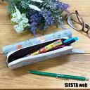 [ちょっと便利なメガネケース][SeeWrite(シーライト)]メガネケース ペンケース【SIESTA】